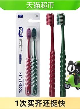 科砾霖软毛牙刷麻花刷柄防滑舒适护理清洁口腔呵护牙龈2支装