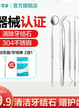 牙结石牙齿清洁器口腔镜牙垢去除护理工具牙医牙科材料剔牙牙镜子