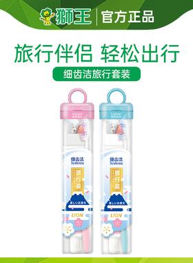 LION/狮王细齿洁口腔护理旅行装弹力super软毛牙刷樱花牙膏便携装