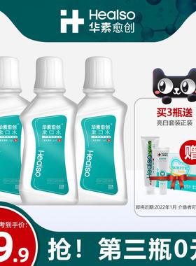 华素愈创便携漱口水口腔护理清洁温和涑口水含漱液氯已定男女式