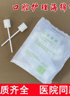 一次性使用口腔护理海绵棒医用刷牙牙刷卧床病人老人清洁用品