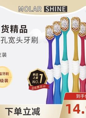 沐暄新款65孔宽幅大头牙刷6支装 软毛成人家用清洁口腔护理男女士