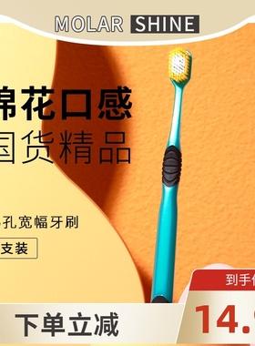 沐暄新款65孔宽幅大头牙刷6支装 软毛成人家用清洁男女士口腔护理