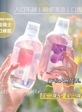 满口果香!BOP鲜果漱口水清新口气杀菌除异味口腔护理 白桃/葡萄