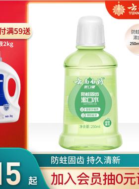 云南白药漱口水防蛀固齿强健牙釉质预防蛀牙口腔护理清新口气