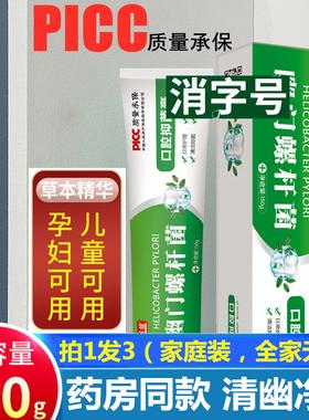 今士健3支牙膏去口臭清新口气清洁护理HP牙膏口腔抑菌