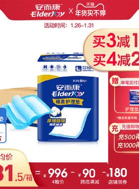 安而康成人护理垫加厚老人老年人一次性尿不湿60 90产褥垫隔尿垫