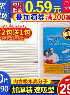 成人护理垫60x90纸尿裤尿不湿一次性隔尿垫老人用护垫加厚老年人