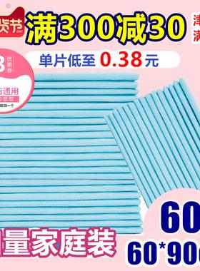 安怡成人护理垫老人用尿不湿6090隔尿垫一次性尿片纸尿裤老年60片
