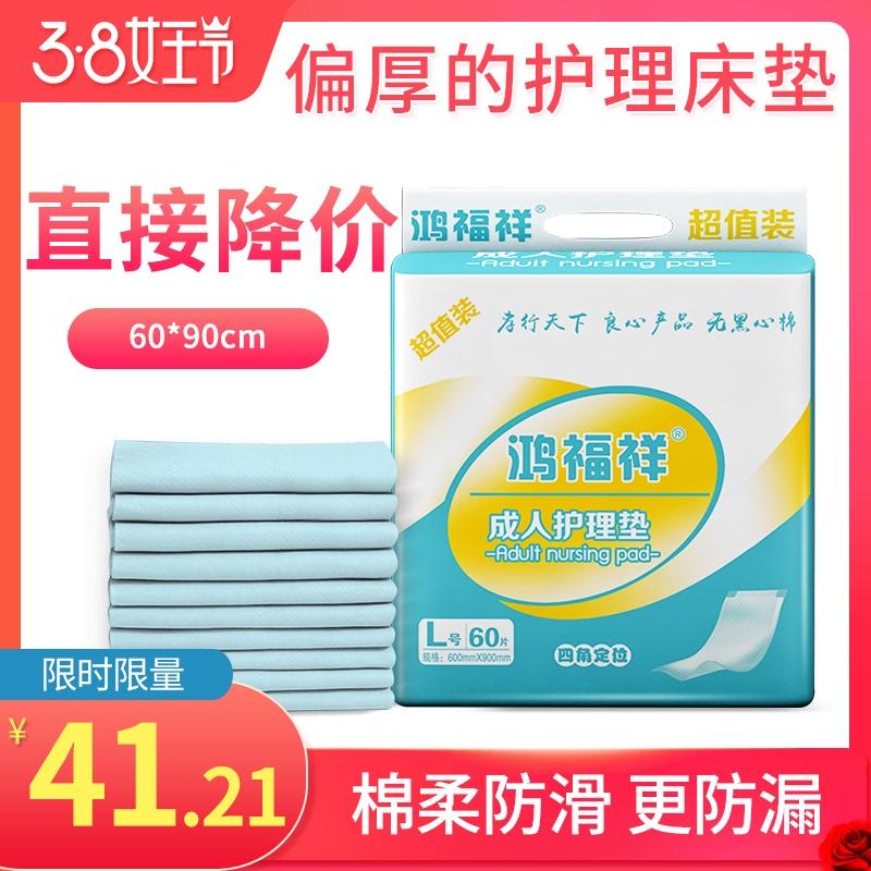 鸿福祥成人护理垫6090老年人尿不湿老人隔尿垫一次性医院用护垫片