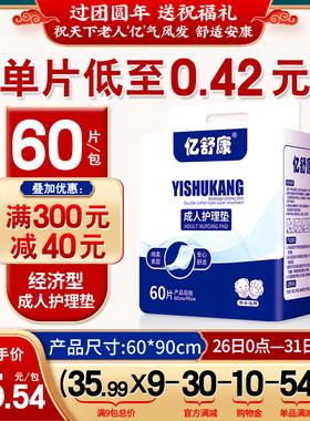 亿舒康成人护理垫60x90一次性隔尿垫老人用尿不湿非纸尿裤老年L60