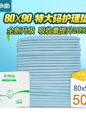 紫阳堂 成人护理垫80x90一次性老人用隔尿垫老年床垫尿不湿XL50