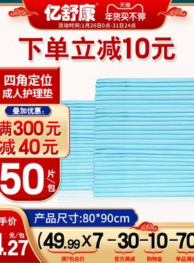亿舒康成人护理垫老人用尿不湿8090老年一次性隔尿垫产妇产后50片