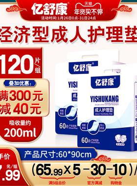 亿舒康成人护理垫60x90一次性隔尿垫老人用尿不湿纸尿垫老年120片