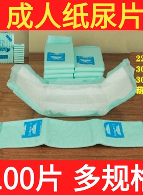成人纸尿片老人用尿不湿老年人男女性护理垫一次性隔尿垫大号尿布