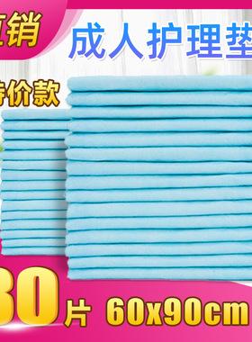 60×90cm大号护理老人用隔尿垫老年人尿布成人纸尿片经济装一次性