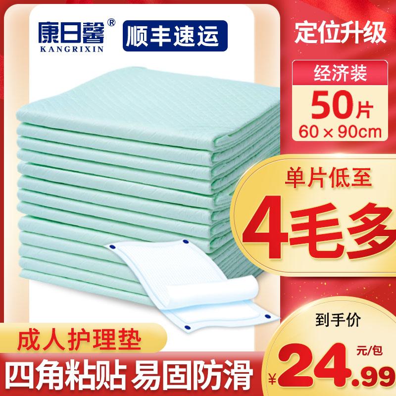 成人护理垫60x90老人用产妇隔尿垫老年人一次性尿不湿大人纸尿垫L