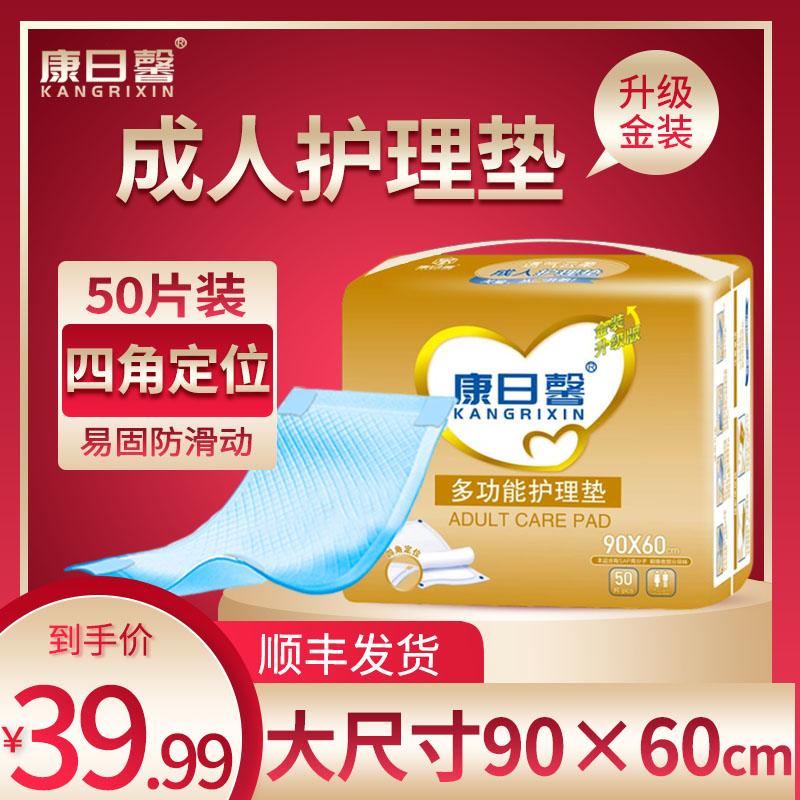 成人护理垫老人用加厚60x90孕产妇一次性隔尿垫老年尿不湿带定位L