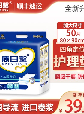 成人护理垫老人用加厚80x90孕产妇一次性隔尿垫老年人尿不湿大号L
