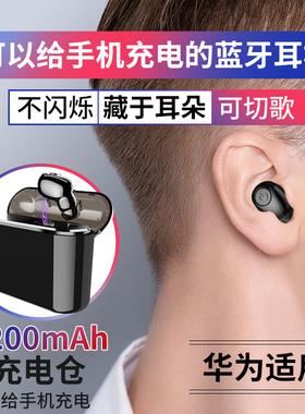 Fanbiya 适用华为无线蓝牙耳机P9P10P20P30promate20 10 Pro荣耀V9V10V20青春版9i nova4畅享9 8正品篮牙通用