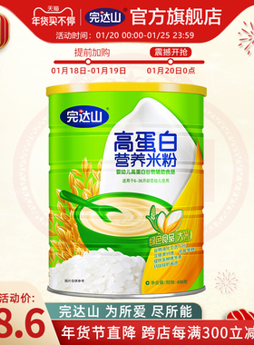 完达山奶粉高蛋白营养米粉450g/罐  婴幼儿辅食系列 6月以上使用