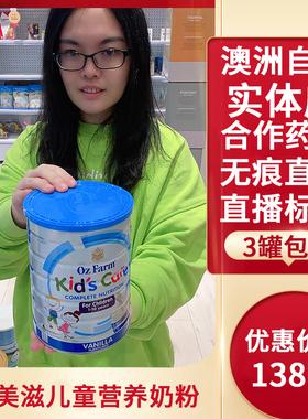 澳洲Oz Farm澳美滋儿童营养成长辅食奶粉偏食矮小瘦原装代购