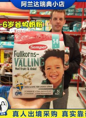 瑞典Semper森宝3岁到6岁谷物奶粉燕麦奶粉奶糊辅食阿兰达瑞典