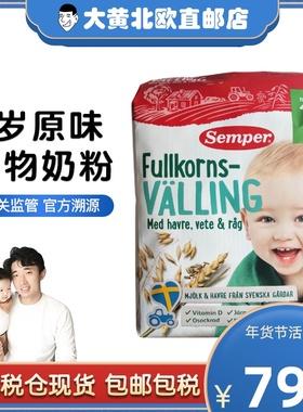 保税现货 瑞典原装森宝Semper婴幼儿营养粗粮辅食1岁谷物奶粉