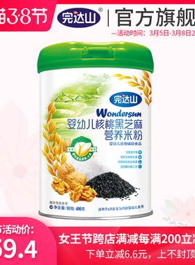 完达山奶粉黑芝麻营养米粉400g/罐 婴幼儿辅食系列   6月以上使用