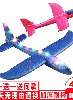 儿童泡沫发光飞机模型玩具手抛回旋航模网红户外滑翔机拼装耐摔