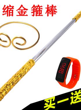 金箍棒玩具西游记孙悟空如意金箍棒兵器定海神针自动伸缩儿童玩具