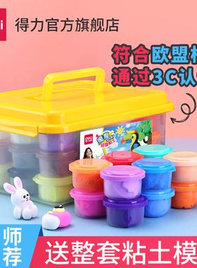 得力儿童橡皮泥超轻粘土彩泥手工轻黏土幼儿宝宝diy玩具24色12色