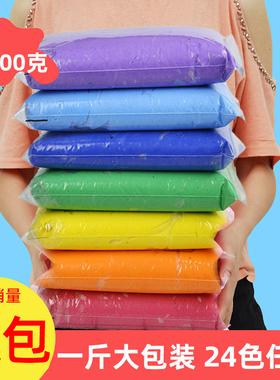 儿童超轻粘土500克超大包24色水晶彩泥橡皮泥太空泥黏土1斤装玩具