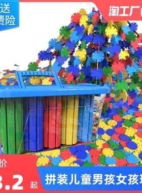 雪花片加厚儿童积木塑料益智女孩男孩拼插拼装玩具legao圣诞动脑
