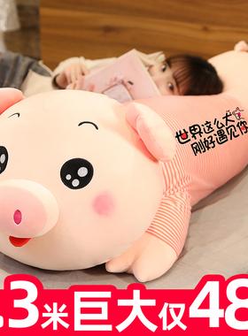 猪公仔毛绒玩具布娃娃床上懒人睡觉夹腿长条抱枕大玩偶女生日礼物
