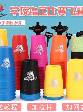 永骏飞叠杯速叠叠杯比赛专用儿童益智飞碟杯幼儿园小学生竞技玩具