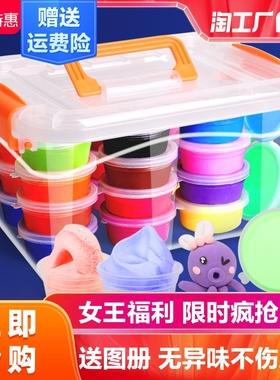 超轻粘土24色橡皮泥太空玩具沙水晶彩泥儿童手工diy黏土沙套装
