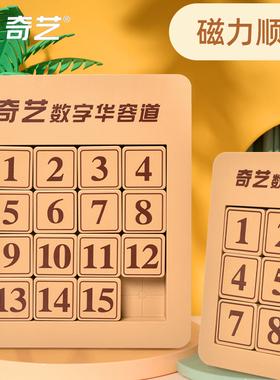 奇艺三国数字华容道滑动拼图益智思维训练玩具正版数学儿童磁性力