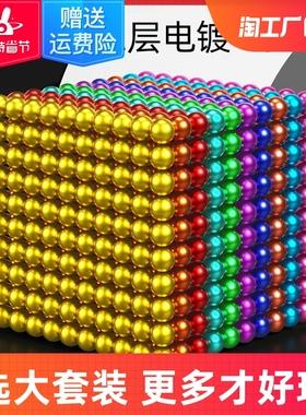 魔力巴克球1000颗磁铁珠磁力片马克球磁力棒减压益智积木成人玩具