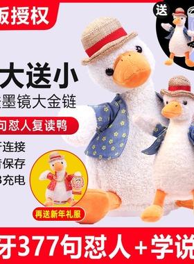 正版沙雕复读鸭会说话的鸭子玩具学怼人毛绒公仔玩偶网红生日礼物