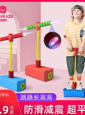 儿童长高玩具跳跳杆青蛙跳小孩平衡感统训练器材运动蹦蹦弹跳神器