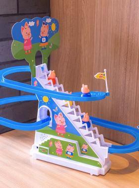 抖音同款小猪爬楼梯电动轨道滑滑梯儿童佩奇益智拼装玩具男孩女孩