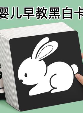 黑白卡片新生婴儿早教视觉激发卡0-3月宝宝彩色追视闪卡益智玩具
