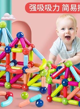 百变磁力棒儿童益智玩具男孩拼装早教积木宝宝磁铁3岁4以上5女孩6