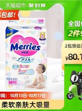 官方日本进口花王妙而舒纸尿裤M64片超薄透气男女通用婴儿尿不湿