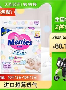 日本进口花王妙而舒纸尿裤NB90片超薄男女通用尿不湿尿片新生婴儿