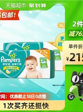 帮宝适绿帮纸尿裤XL128片×1组婴儿超薄透气隔尿垫尿不湿非拉拉裤