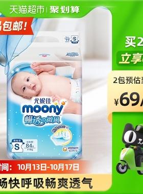 官方尤妮佳moony畅透纸尿裤S84片男女通用尿不湿