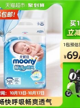 官方尤妮佳moony畅透纸尿裤NB90片男女通用尿不湿