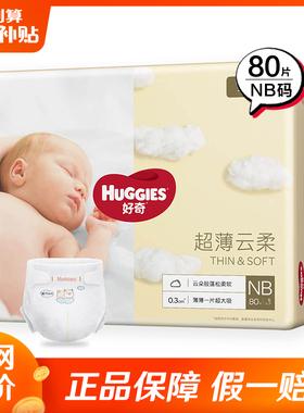 好奇金装初生婴儿纸尿裤NB80片新生儿男女超薄宝宝尿不湿旗舰店